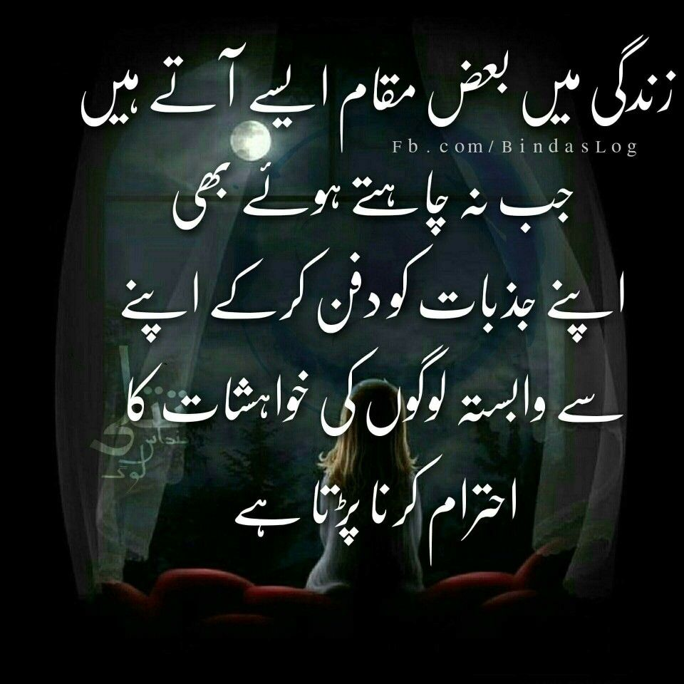 Faisla Near To Life T Urdu Quotes Quotation And Urdu