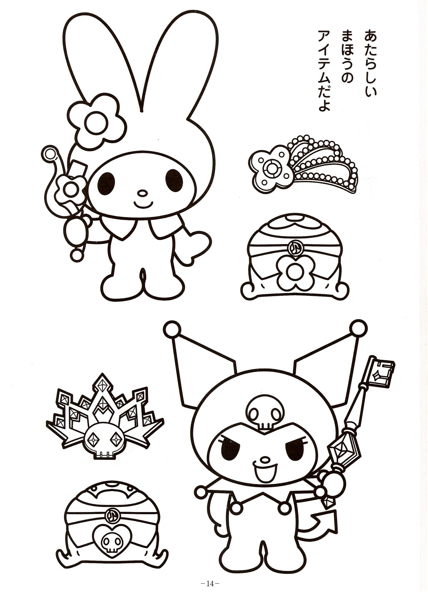 Gratis Ausmalbilder Hello Kitty : Http Www Oasidelleanime Com Minisiti Colorare My_melody Original1