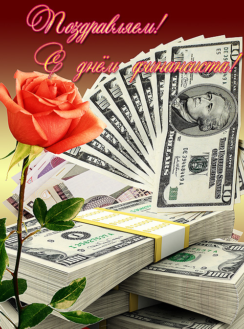 День, открытка с днем рождения финансисту мужчине