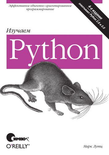 Изучаем python. 4-е издание. Марк лутц. Скачать в формате fb2.