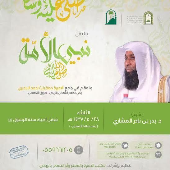 صحيفة سبق: اختتام ملتقى نبي الأمة بالرياض.. الليلة - أخبار السعودية