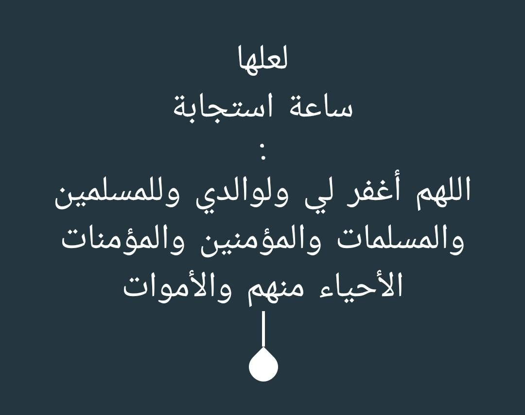 Pin By اترك اثرأ قبل الرحيل On دعاء ذكر تسبيح Arabic Calligraphy Calligraphy Arabic