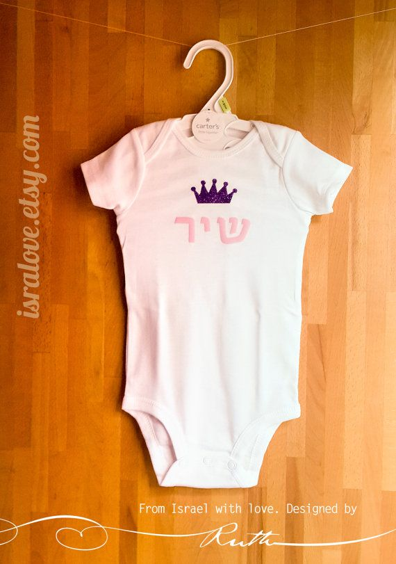 Personalized Onesie Hebrew Name With Glitter Crown By