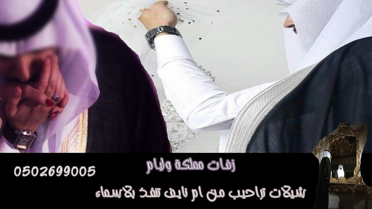 زفات ملكية 2020 بدون حقوق دخول عريس خطوت ملوك العرب 0502699005 Fictional Characters Silver Watch Holding Hands