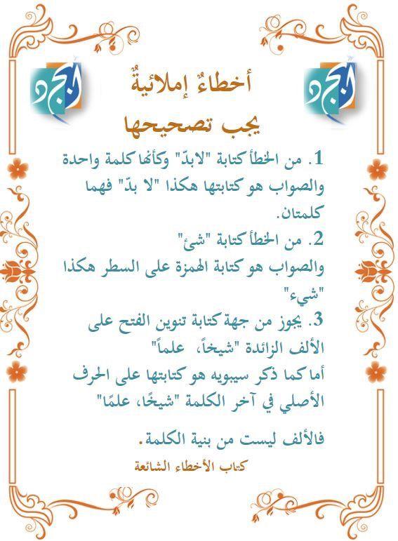 Arabic Learning Arabic Learn Arabic Language Arabic Language