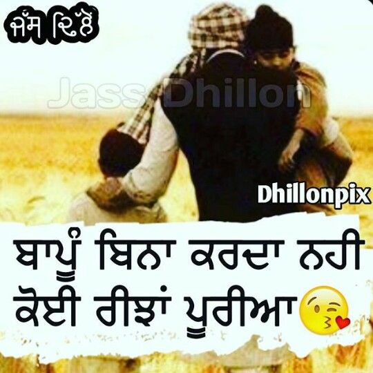 Elegant Best Lines For Father In Punjabi - Soaknowledge-5097