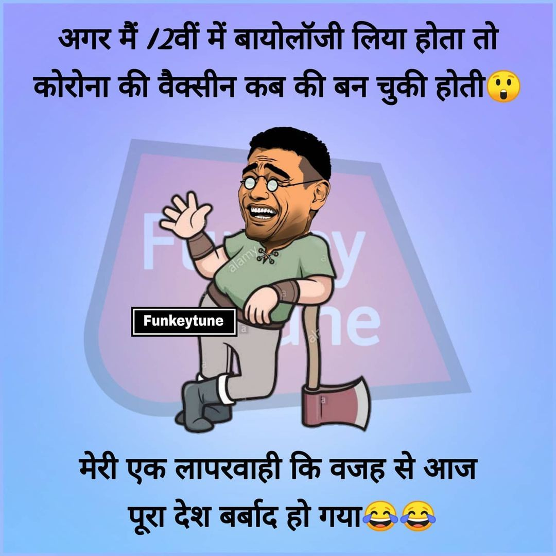 Funkeytune On Instagram Follow Funkeytune For More Jokes Funkeytune Jokes Jokes Memes Funnymemes Jokes In Hindi Funny Attitude Quotes Funny Facts