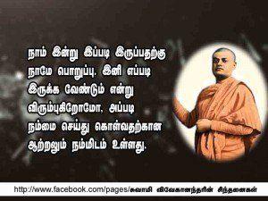 Swami Vivekananda Tamil Quotes Sneha 1 Quotes Swami Vivekananda