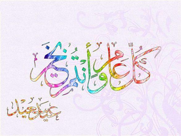 Eid Mubarak Cards 2017 In Arabic Images Free Download Eid Mubarak Wishes Eid Mubarak Greetings Happy Eid