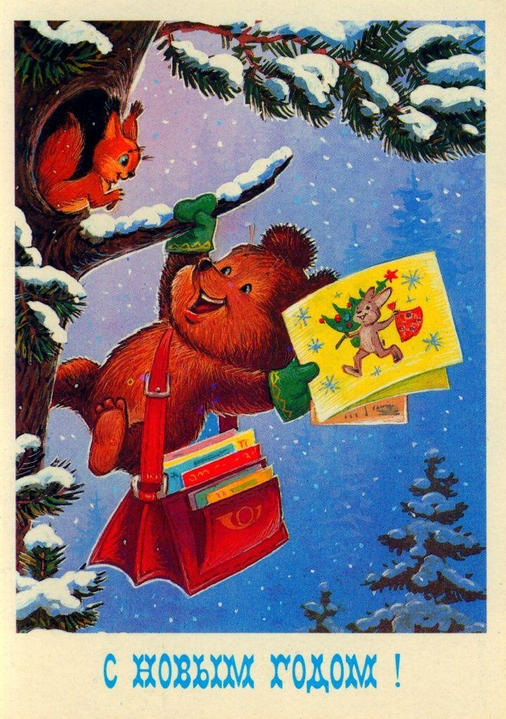 Стоимость открытки с новым годом ссср