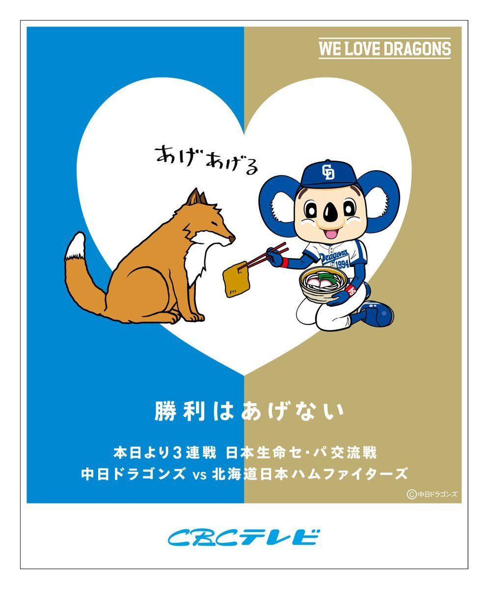 中日新聞ドラゴンズショップ On 面白いポスター ドアラ ドラゴンズ