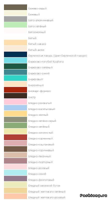 Цвета от А до Я / все цвета и их названия | Названия ...