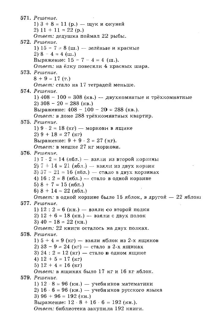Т.м.ерина 6 класс ответы