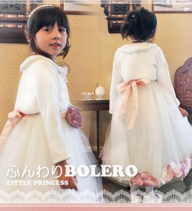 fff1f228212ab 楽天市場 子供ドレス用 ボレロ 発表会 結婚式 ふんわりボレロ(ホワイト ...