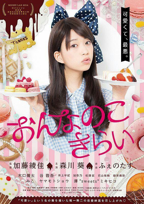 Morikawa aoi 映画, 女性監督, おんな