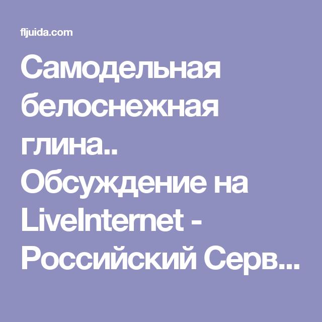 Самодельная белоснежная глина.. Обсуждение на LiveInternet - Российский Сервис Онлайн-Дневников