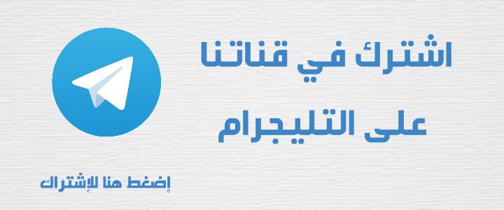 افضل ملزمة اسلامية خامس اعدادي 2020 Pdf Telegram Logo Tech Company Logos Company Logo