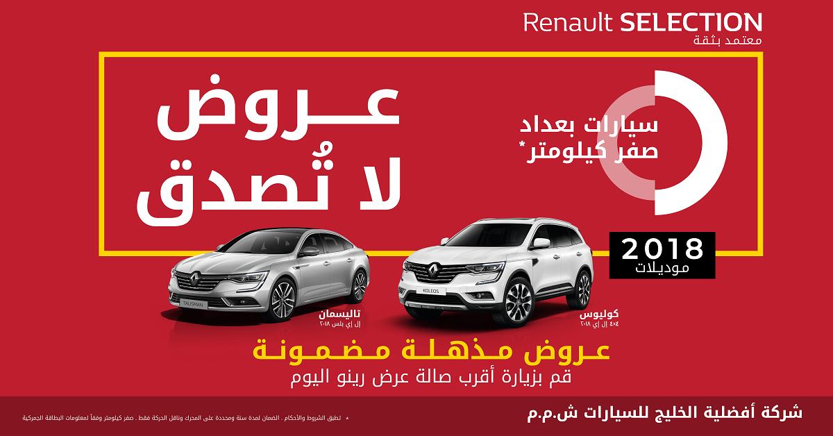 عــروض مــذهــلــة مــضــمــونــة قم بزيارة أقرب صالة عرض رينو اليوم In 2020 Renault Commercial Vehicle Hatchback