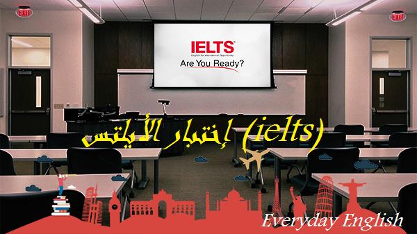 دليلك للايلتس Everyday English Ielts Learn English