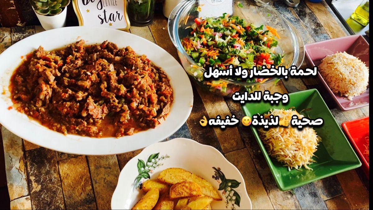 وجبات وانظمة منخفضة السعرات الحرارية دايت ريجيم Meals For Two Food Eat