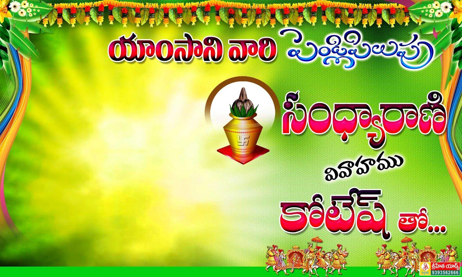 Indian Wedding Flex Banner Design Psd Template Free