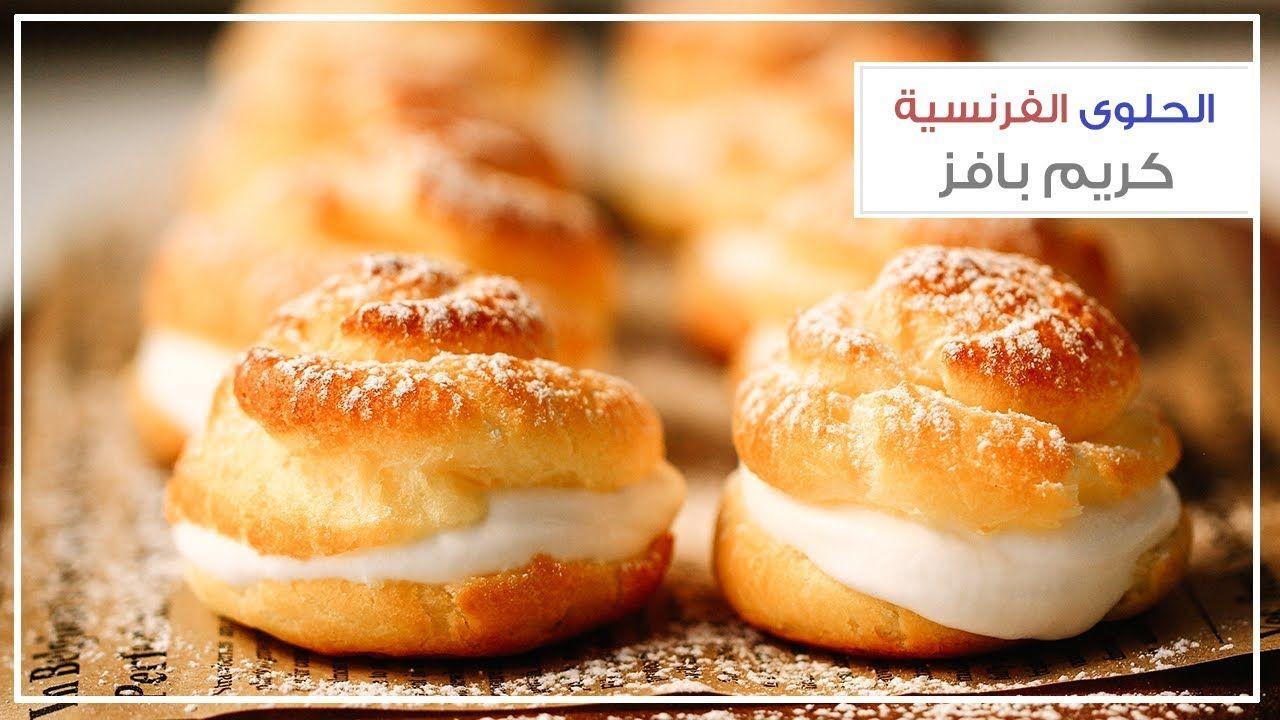 الحلوى الفرنسية كريم بافز Cream Puffs French Dessert French Cream Puff French Dessert Cream Puffs