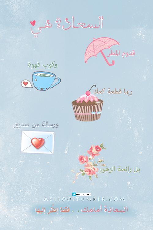 ريم  on | بالعربي In Arabic | Arabic quotes, Picture quotes