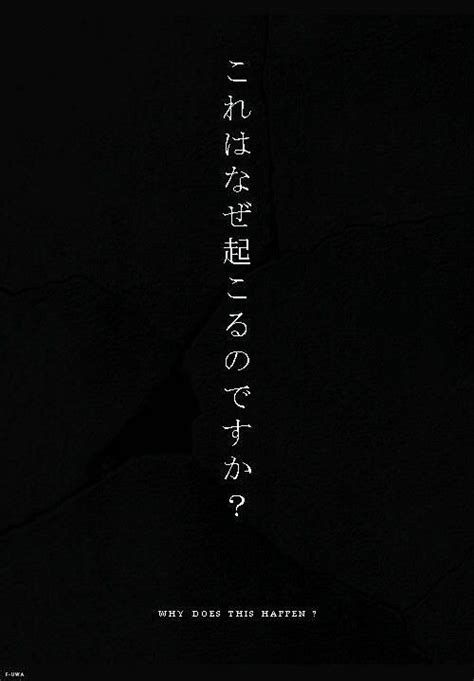 #astheticwallpaperiphonebackgrounds   Japanese Quotes