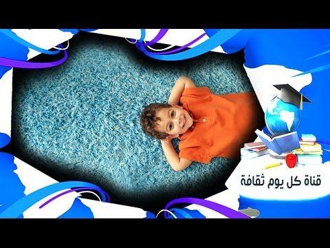 طريقة تنظيف السجاد اسهل طريقة غسيل السجاد وسهلة دون استخدام مياة كثيرة او مسحوق كثير Kids Rugs Decor Kids