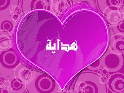 صور اسم هداية عربي و انجليزي مزخرف معنى اسم هداية وشعر وغلاف ورمزيات Heart Wallpaper Hd Heart Wallpaper Pink Heart Background