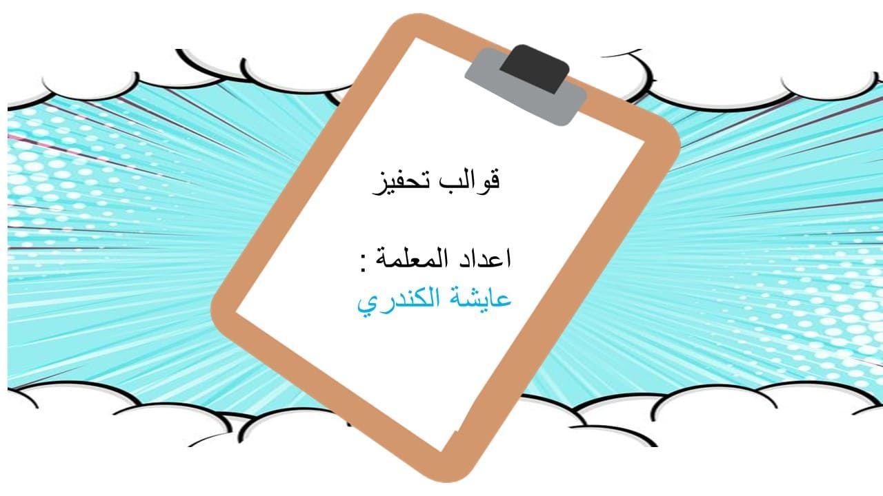 بوربوينت قوالب بطاقات تحفيزية للطالبات جاهزة للإستخدام Office Supplies