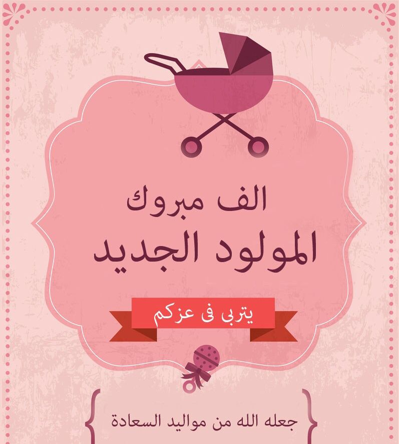 Pin By صورة و كلمة On تهنئة Congratulations Baby Boy Cards Boy Cards Baby Shower Invitations