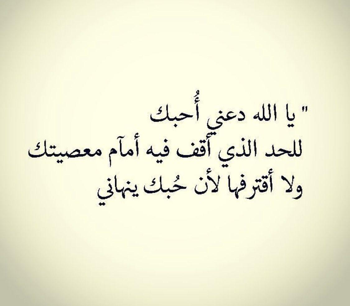 نور قلوبنا بحبك يا رب العالمين Islamic Quotes Quotes Picture Quotes
