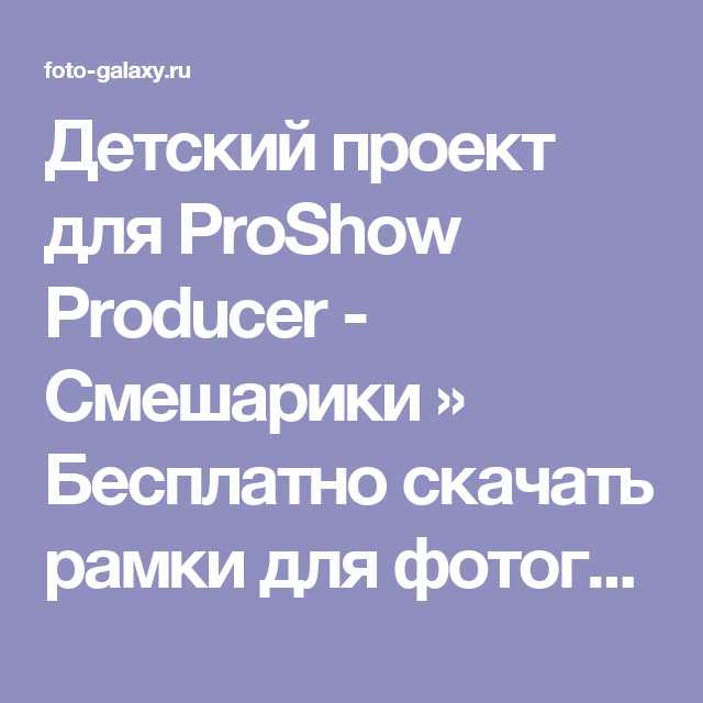 Детские шаблоны для proshow producer скачать бесплатно