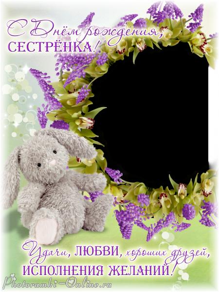 открытки с днем рождения вставить фото