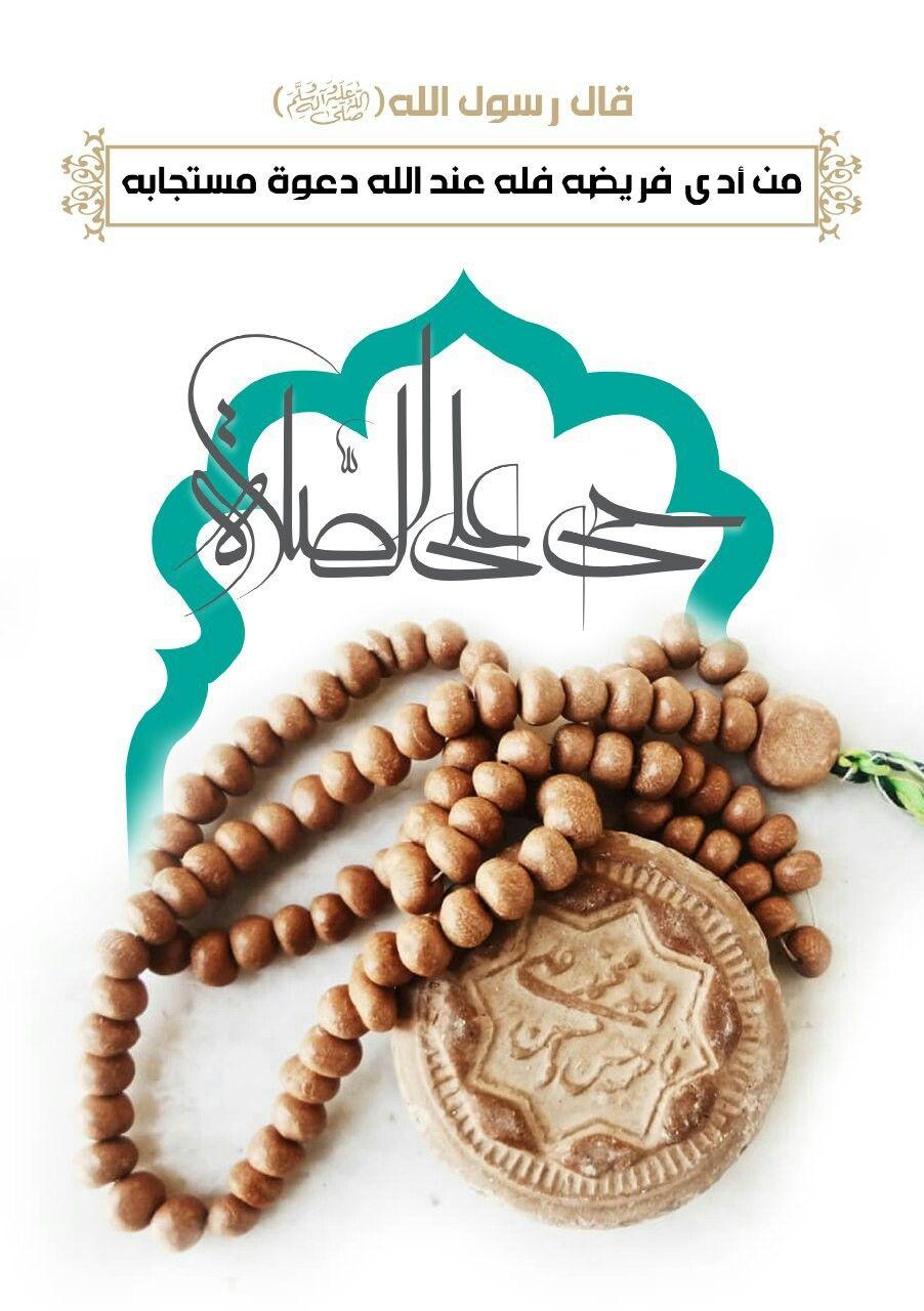 حي على الصلاة Food Almond Peanut