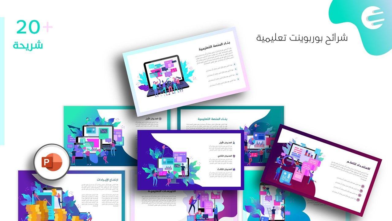 تحميل قالب بوربوينت عربي عن القيادة والنجاح جاهز للتعديل عليه ادركها بوربوينت Education Templates Powerpoint Templates Powerpoint