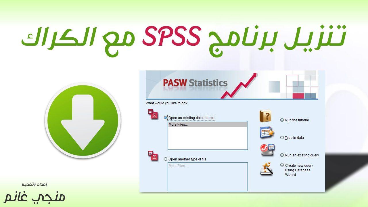 طريقة تنزيل برنامج Spss مع الكراك خطوة بخطوة Pdf Books Youtube Pdf Download