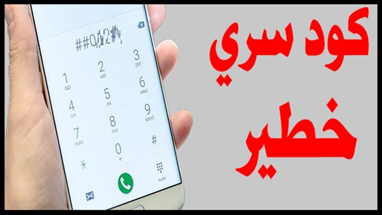 كود تجسس خطير على أي هاتف ستصدمك النتيجة الكود مخفي في هاتفك أنت Iphone Life Hacks Useful Life Hacks Islam Facts