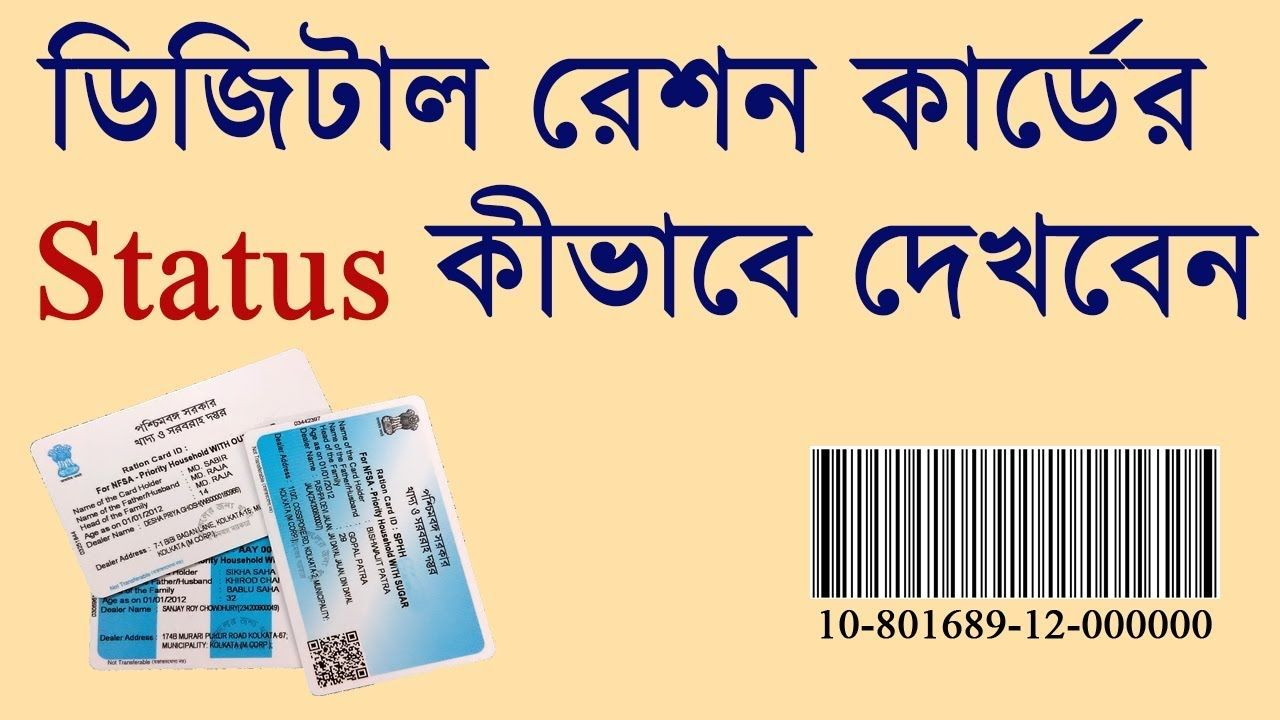 How To Check Digital Ration Card In West Bengal Digital Ration Card St Ration Card Digital Cards