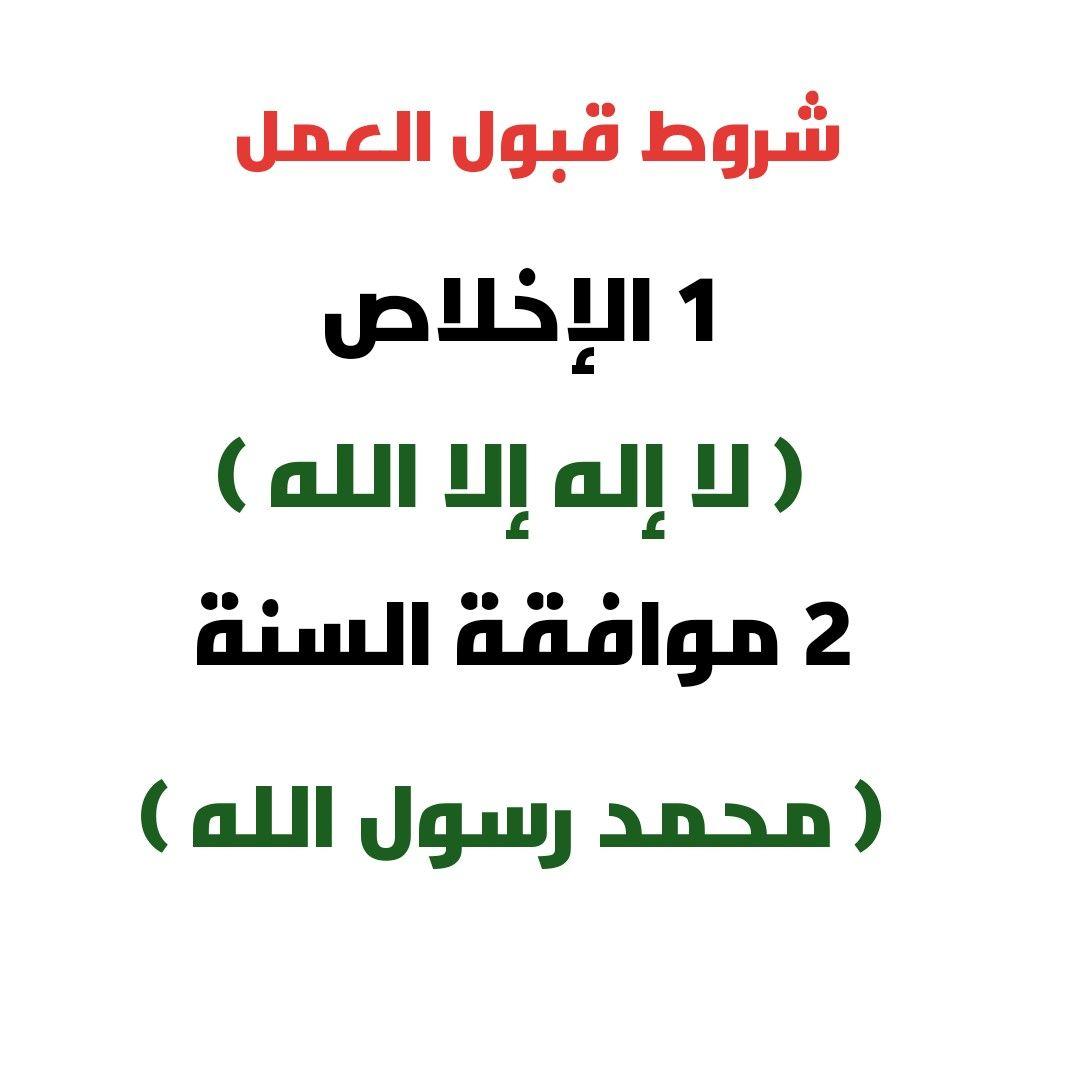 Pin By Right Ayman On إسلاميات Islamic Math Math Equations