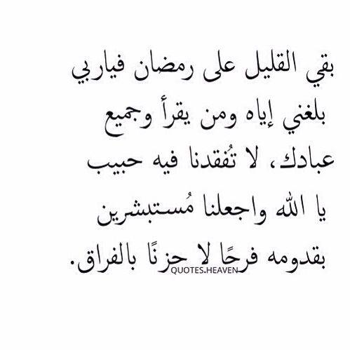 اللهم بلغنا رمضان و ب ار ك لنا فيه وارزقنا صيامه وقيامه اللهم امين Islamic Quotes Ramadan Islamic Pictures