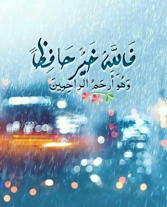 ونعم بالله العلي العظيم Islamic Pictures Quran Verses Arabic Love Quotes