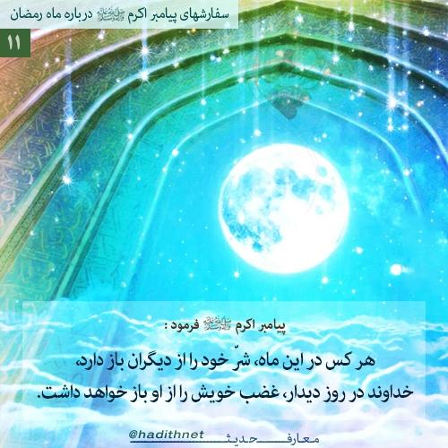 بدی نکردن در ماه مبارک رمضان Motivational Quotes Islamic Quotes Motivation