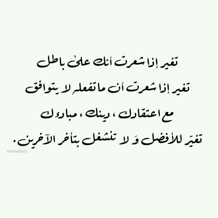 Pin By Marwa Ismail On مما اعجبني Inspirational Words Words Words Of Wisdom