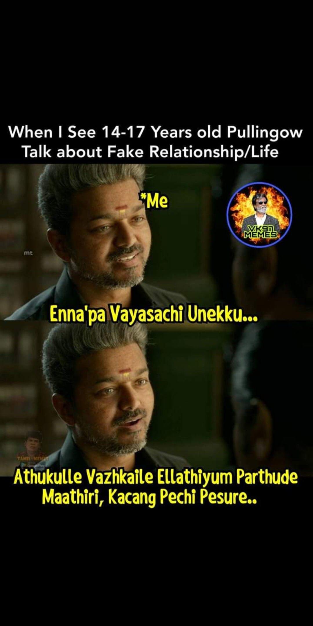 Pin By Shaaa On Tamil Funny Memes Tamil Funny Memes Fake Relationship Memes