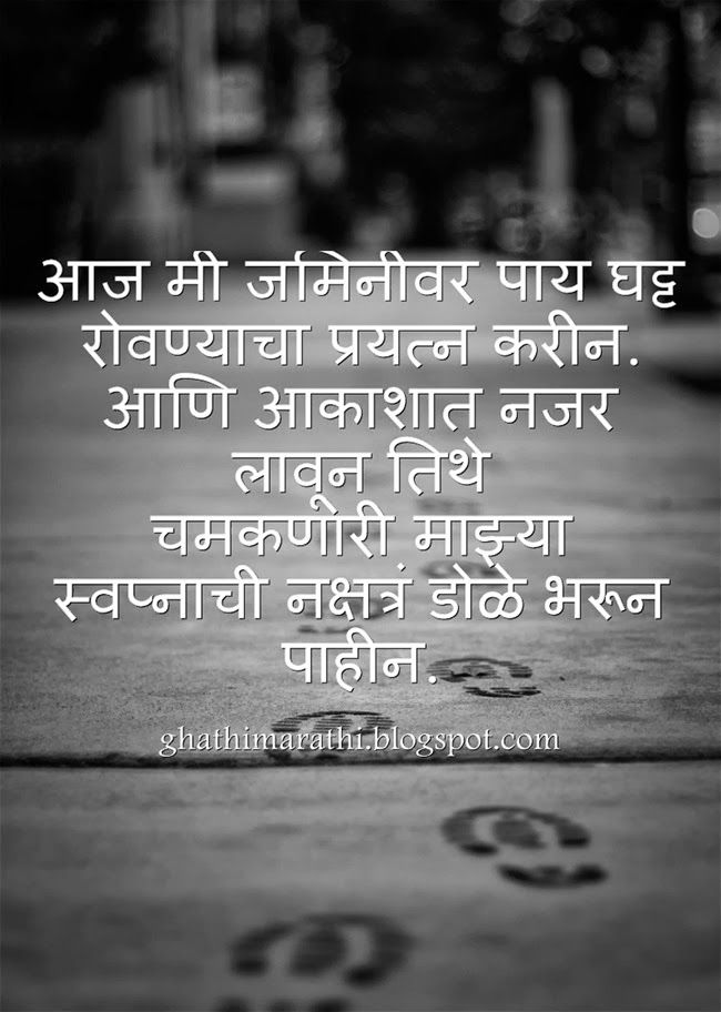 marathi quotes on life teaching quotes education quotes