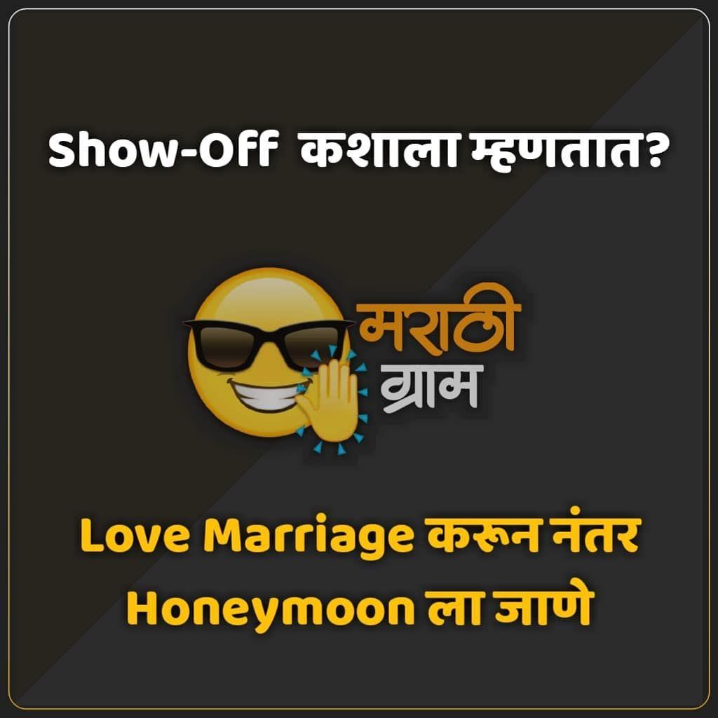 Pin By Priya Bhuwad On Marathi Jokes Me Too Meme Marathi Jokes Funny Memes