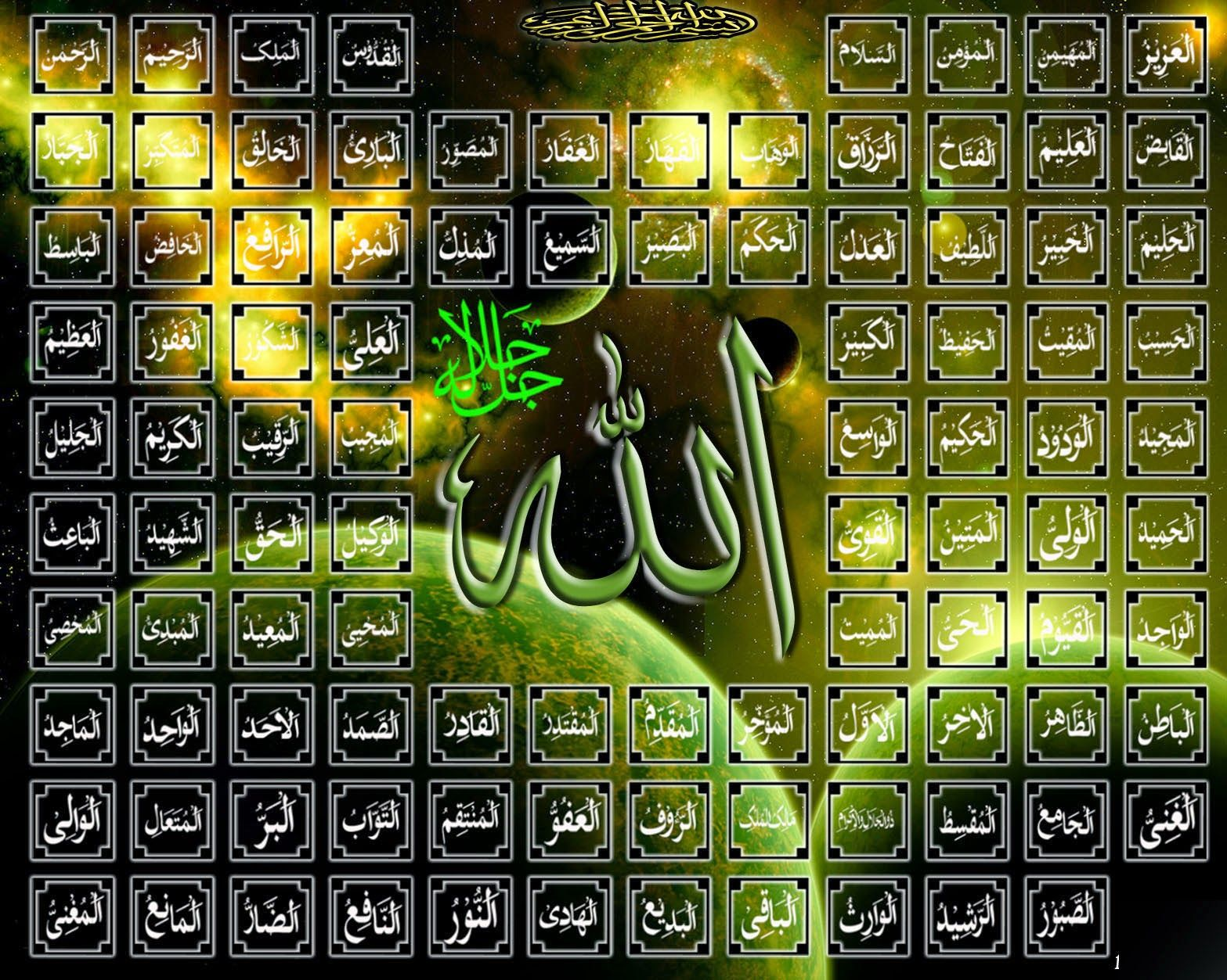 99 names of AlMighty Allah