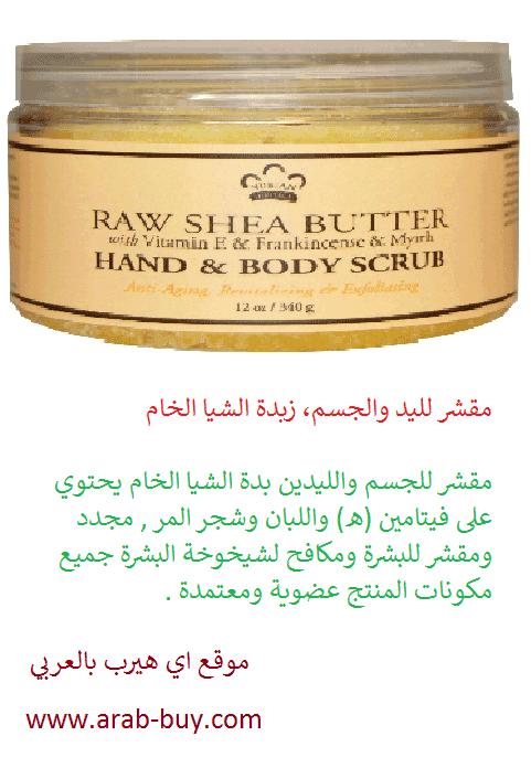 مقشر لليد والجسم زبدة الشيا الخام من موقع اي هيرب بالعربي Iherb Arab Shea Butter Ice Cream Talenti Ice Cream
